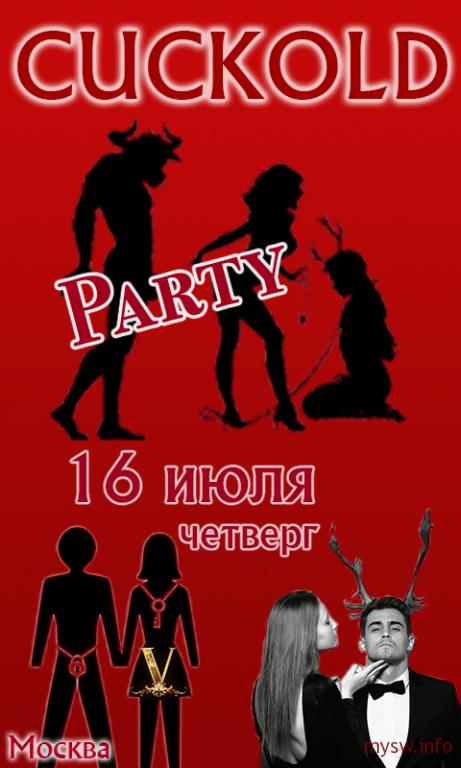 куколд клуб москва